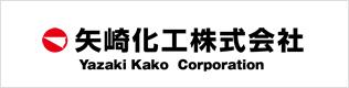 矢崎化工株式会社