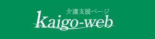 kaigo-web