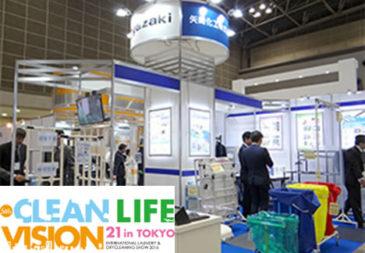 クリーンライフビジョン21 ~2016東京国際クリーニング総合展示会~