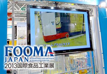 FOOMA JAPAN 2013(国際食品工業展)