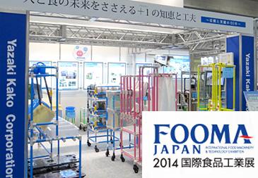 FOOMA JAPAN 2014(国際食品工業展)