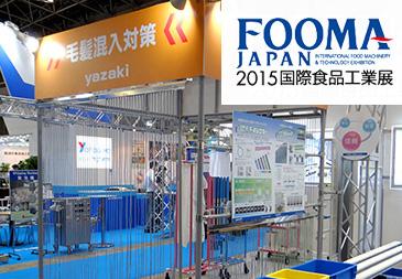 FOOMA JAPAN 2015(国際食品工業展)