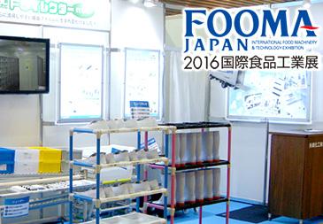 FOOMA JAPAN 2016(国際食品工業展)