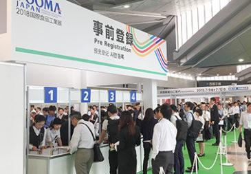 FOOMA JAPAN 2018(国際食品工業展)