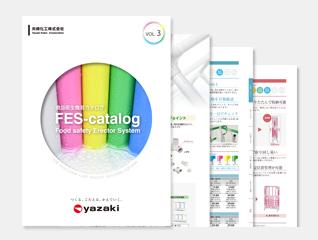 食品衛生機器カタログ「FES-catalog」掲載