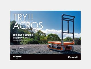 ACROS unit(アクロスユニット)