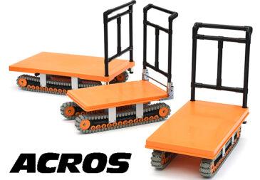 搬送台車「ACROS (アクロス)」シリーズ3機種掲載