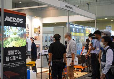 防犯防災総合展2021 に「ACROS」を出展しました